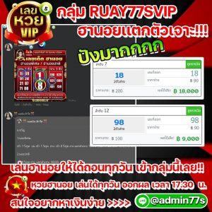 ruay77s.blogspot.com