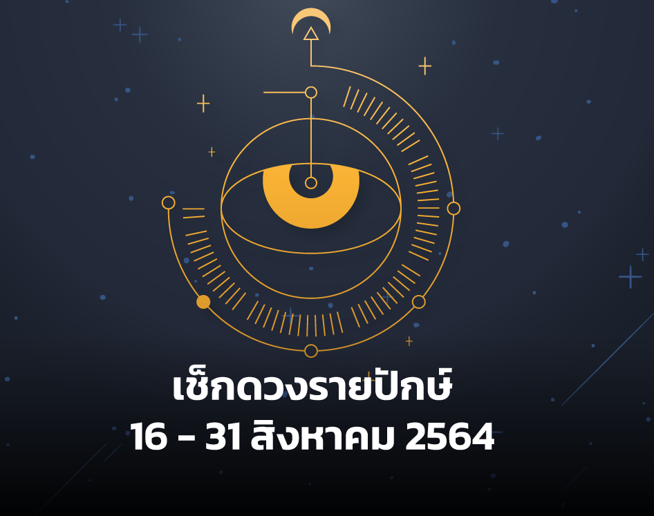 RUAYอัปเดตดวงรายปักษ์ ในช่วงครึ่งเดือนหลัง ระหว่างวันที่ 16-31 สิงหาคม 2564