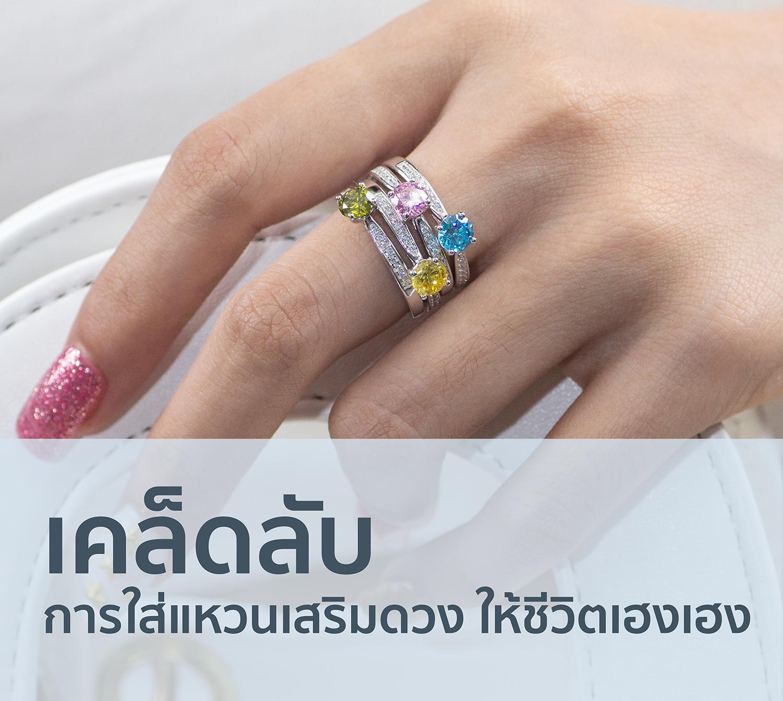 Huayเผยเคล็ดลับใส่แหวนเสริมดวงให้ชีวิตเฮงๆ รวยๆ
