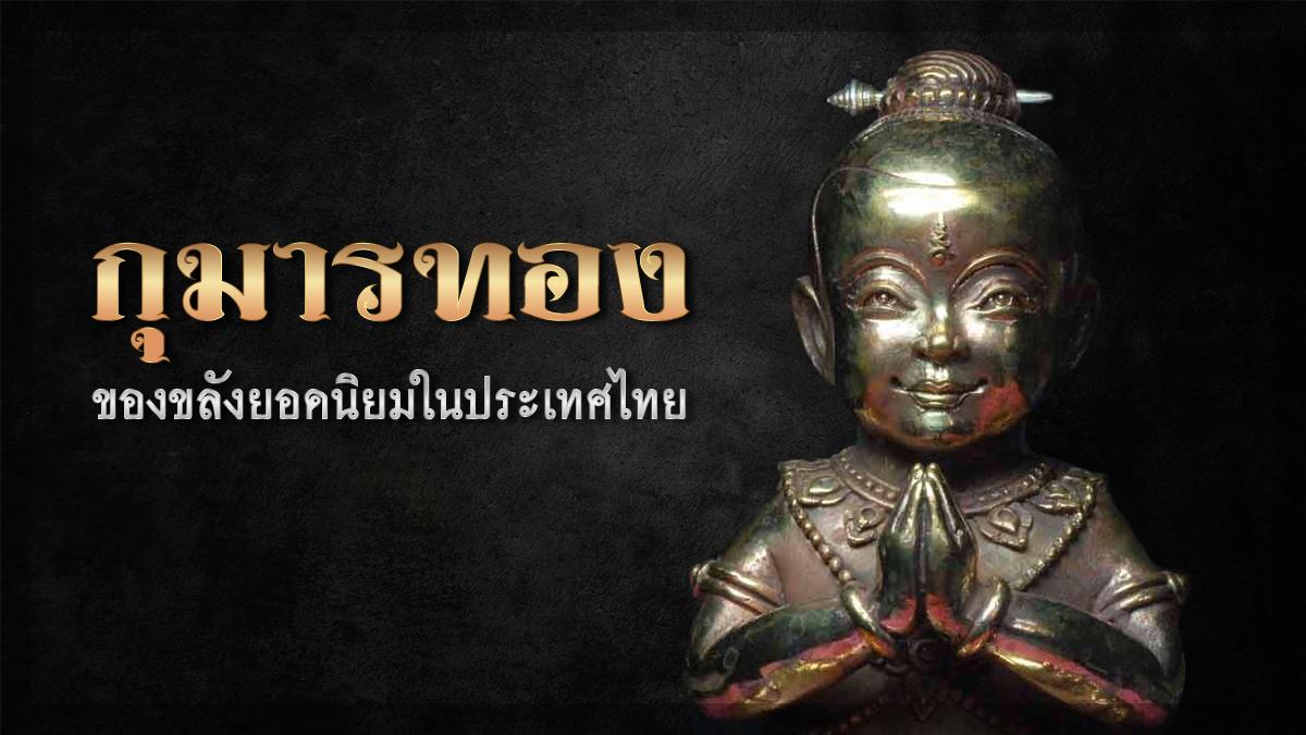 เผยเรื่องราว กุมารทอง เครื่องรางของขลังยอดนิยมในประเทศไทย